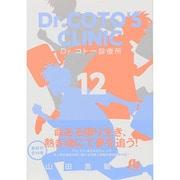 Dr.コトー診療所<12>(コミック文庫(青年)) [文庫]