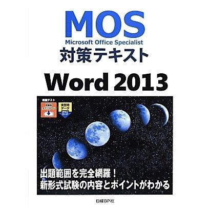 MOS対策テキストWord 2013 [単行本]