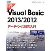 ひと目でわかるVisual Basic 2013/2012データベース開発入門 [単行本]