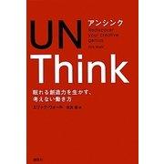 UNTHINK―眠れる創造力を生かす、考えない働き方 [単行本]