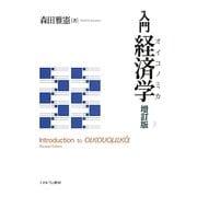 入門経済学(オイコノミカ) 増訂版 [単行本]