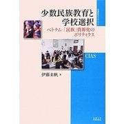 小数民族教育と学校選択―ベトナム-「民族」資源化のポリティクス(地域研究のフロンティア〈4〉) [全集叢書]