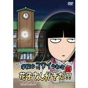 アニメ「学校のコワイうわさ 新・花子さんがきた!!」 Season2