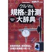 クルマの規格と計測大辞典2014年版 naigai MOOK [ムックその他]