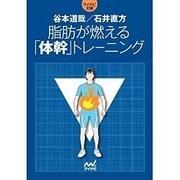 脂肪が燃える「体幹」トレーニング(マイナビ文庫) [文庫]