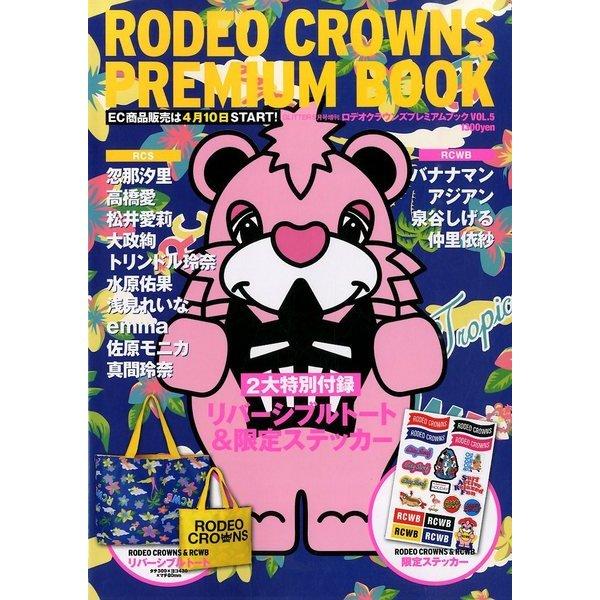 RODEO CROWNS PREMIUM BOOK 2014年 05月号 [雑誌]