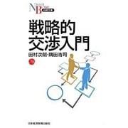 戦略的交渉入門(日経文庫) [新書]