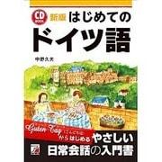 CD BOOKはじめてのドイツ語 新版 (アスカカルチャー) [単行本]