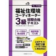 福祉住環境コーディネーター3級短期合格テキスト〈'14-15年版〉 [単行本]