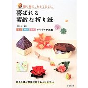 喜ばれる素敵な折り紙―贈り物に、おもてなしに [単行本]
