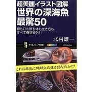 超美麗イラスト図解 世界の深海魚最驚50―眼も口も頭も体も生き方も、すべて奇想天外!!(サイエンス・アイ新書) [新書]
