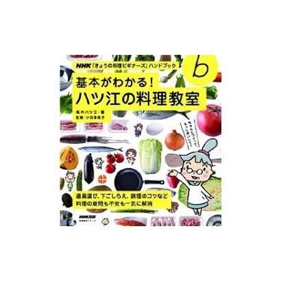 NHK「きょうの料理ビギナーズ」ハンドブック 基本がわかる! ハツ江の料理教室 (生活実用シリーズ) [ムックその他]