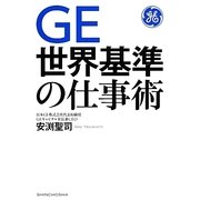 GE世界基準の仕事術 [単行本]