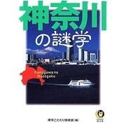 神奈川の謎学(KAWADE夢文庫) [文庫]