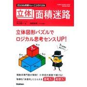 立体面積迷路-ロジカル思考トレーニングパズル(Gakken Mook Logical puzzle series) [ムックその他]