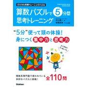 算数パズルで5分間思考トレーニング-ロジカル思考トレーニングパズル(Gakken Mook Logical puzzle series) [ムックその他]