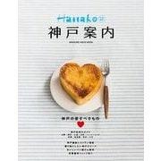神戸案内・LOVE OF KOBE(マガジンハウスムック Hanako EXTRA ISSUE) [ムックその他]