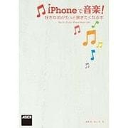 iPhoneで音楽!―好きな曲がもっと聴きたくなる本 [単行本]
