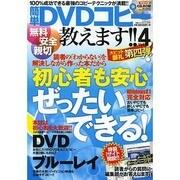 簡単DVDコピー教えますvol.4 マイウェイムック [ムックその他]