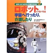 世界にほこる日本の先端科学技術〈3〉ロボットいろいろ!宇宙へ行ったり、介護したり [全集叢書]