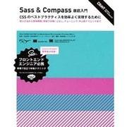 Sass & Compass徹底入門―CSSのベストプラクティスを効率よく実現するために [単行本]