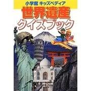 世界遺産クイズブック(小学館キッズペディア) [単行本]