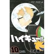 ハイキュー!! 10(ジャンプコミックス) [コミック]