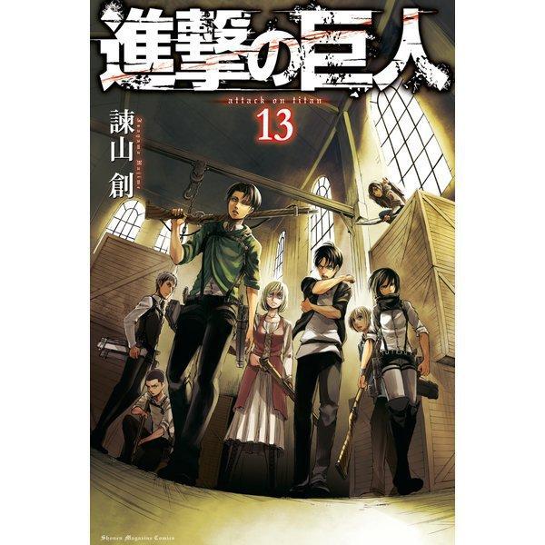進撃の巨人(13)(講談社コミックス) [コミック]