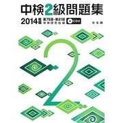 中検2級問題集〈2014年版〉 [単行本]