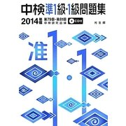 中検準1級・1級問題集〈2014年版〉 [単行本]