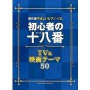 初心者の十八番TV&映画テーマ50(保存版やさしいピアノ・ソロ) [単行本]
