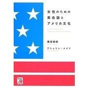 女性のための英会話とアメリカ文化(アスカカルチャー) [単行本]