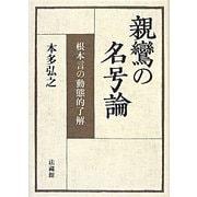 親鸞の名号論―根本言の動態的了解 [単行本]