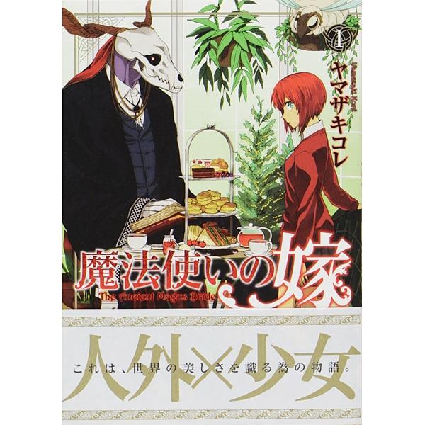 魔法使いの嫁 1 (BLADE COMICS) [コミック]