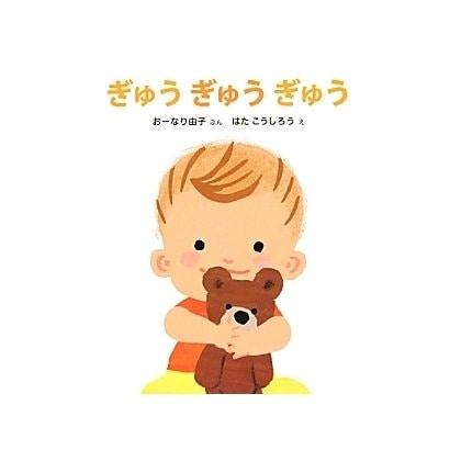 ぎゅうぎゅうぎゅう(講談社の幼児えほん) [絵本]