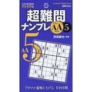 超難問ナンプレAAクラス〈5〉(パズルBOOKSプレミアム) [単行本]