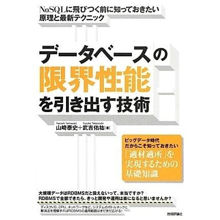 データベースの限界性能を引き出す技術―NoSQLに飛びつく前に知っておきたい原理と最新テクニック [単行本]