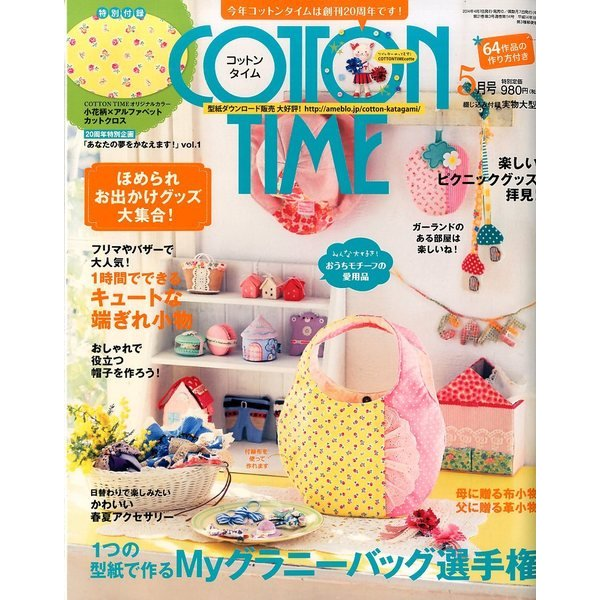 COTTON TIME (コットン タイム) 2014年 05月号 [雑誌]