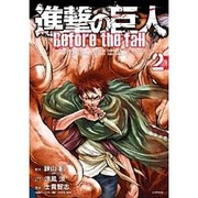 進撃の巨人Before the fall 2(シリウスコミックス) [コミック]