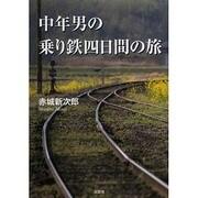 中年男の乗り鉄四日間の旅 [単行本]