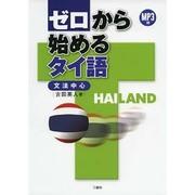 MP3付 ゼロから始めるタイ語―文法中心 [単行本]