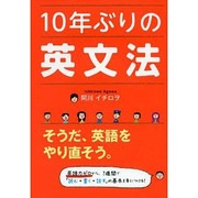 10年ぶりの英文法 [単行本]