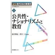 公共性・ナショナリズムと教育(論集現代日本の教育史〈5〉) [全集叢書]