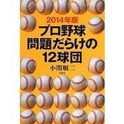 プロ野球問題だらけの12球団〈2014年版〉 [単行本]