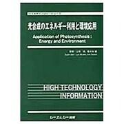 光合成のエネルギー利用と環境応用(バイオテクノロジーシリーズ) [単行本]