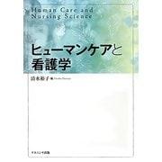 ヒューマンケアと看護学 [単行本]