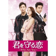 君を守る恋~Who Are You~DVD-SET1