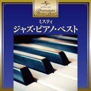 ジャズ・ピアノ・ベスト (プレミアム・ツイン・ベスト)