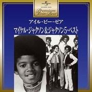 マイケル・ジャクソン&ジャクソン5・ベスト (プレミアム・ツイン・ベスト)