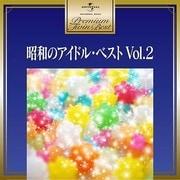昭和のアイドル・ベスト Vol.2 (プレミアム・ツイン・ベスト)